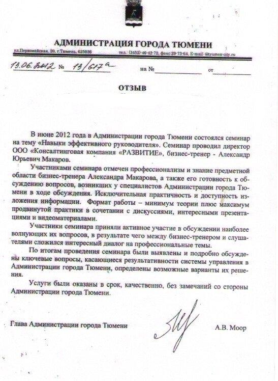 Письмо благодарности от администрации г.Тюмень