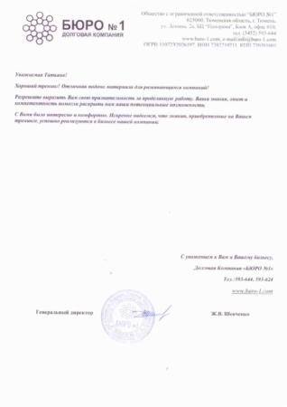 Письмо от Бюро 1