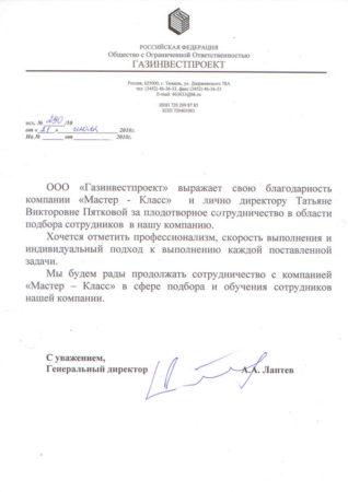 "ООО ""Газинвестпроект"""