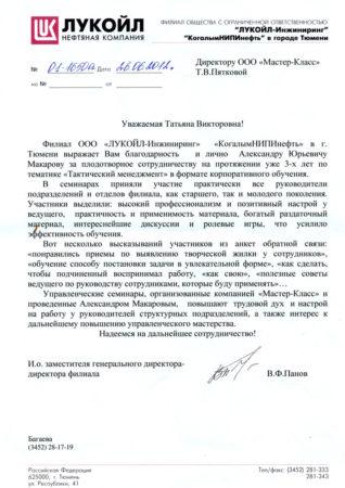 "ООО ""ЛУКОЙЛ-Инжиниринг"""