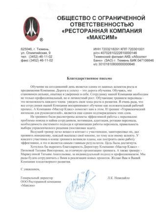 """ООО """"Максим"""" ресторанная компания"""