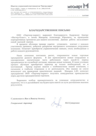 "ООО ""Партнер-маркет"""
