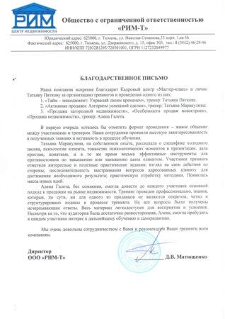 "ООО ""РИМ-Т"""